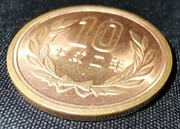 10 Yen - Heisei