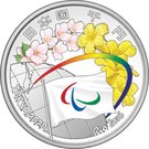 1000 Yen - Heisei (Paralympics) – obverse