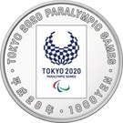 1000 Yen - Heisei (Paralympics) – reverse