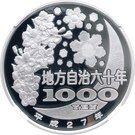 1000 Yen - Heisei (Chiba) – reverse