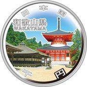1000 Yen - Heisei (Wakayama) -  obverse