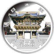 1000 Yen - Heisei (Tochigi) -  obverse