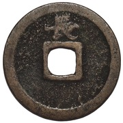 "1 Mon ""Kan'eitsūhō"" (Copper alloy; 長 ""Naga"" reverse) – reverse"