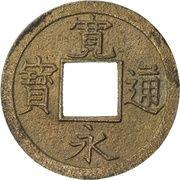 "1 Mon ""Kan'eitsūhō"" (copper alloy; ト reverse; Bosen) – obverse"