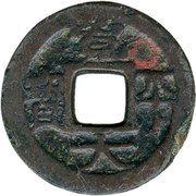 """1 Mon """"Kampyō Taihō"""" - Uda – obverse"""