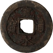 "1 Mon ""Kan'eitsūhō"" (copper alloy; 川 reverse; Bosen) – obverse"