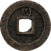 "1 Mon ""Kan'eitsūhō"" (copper alloy; 川 reverse; Bosen) – reverse"