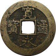 "4 Mon ""Kan'eitsūhō"" (Meiwa Copper Alloy; 11 waves) – obverse"