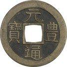 "1 Mon ""Genpōtsūhō"" (Regular Script) – obverse"