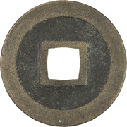 "1 Mon ""Genpōtsūhō"" (Regular Script) – reverse"
