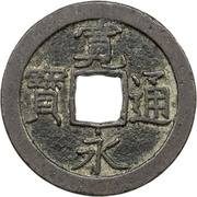 "1 Mon ""Kan'eitsūhō"" (Copper alloy; 仙 ""Sen"" reverse) – obverse"