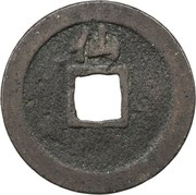 "1 Mon ""Kan'eitsūhō"" (Copper alloy; 仙 ""Sen"" reverse) – reverse"