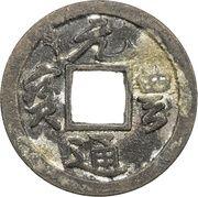 "1 Mon ""Genpōtsūhō"" (Running Script) – obverse"