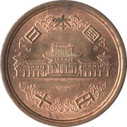 10 Yen - Shōwa (Smooth edge) -  obverse