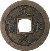 """4 Mon """"Bunkyūeihō"""" (Cursive script; 攵久永寶; Bosen) – obverse"""