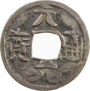 "1 Mon ""Gentsūgenpō"" (Bitasen) – obverse"