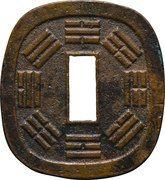 Tsuba Sen - Bunkyu (Akita) – obverse