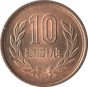 10 Yen - Shōwa (Smooth edge) – reverse