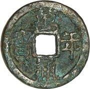 """1 Mon """"Mannentsūhō"""" - Junnin – obverse"""