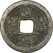"""1 Mon """"Fujushinpō"""" - Kōnin – obverse"""