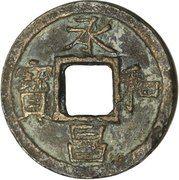 """1 Mon """"Jōwashōhō"""" - Ninmyō – obverse"""