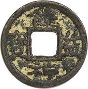 "1 Mon ""Nyoyaku Shimpō"" - Seiwa – obverse"