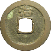 """1 Mon """"Kōbu Tsūhō"""" (Kajiki-sen) – reverse"""
