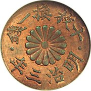 1 Rin - Meiji (vertical reeded sun) – reverse
