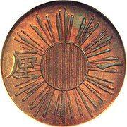 1 Rin - Meiji (vertical reeded sun) – obverse