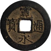 "4 Mon ""Kan'eitsūhō"" (Ansei Copper Alloy; 11 waves) – obverse"