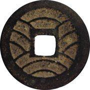 """4 Mon """"Kan'eitsūhō"""" (Ansei Copper Alloy; 11 waves) – reverse"""