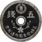 5 Sen - Nagashima Aisei-en (Leprosarium Coinage) – obverse