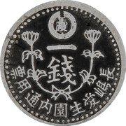 1 Sen - Nagashima Aisei-en (Leprosarium Coinage) – obverse