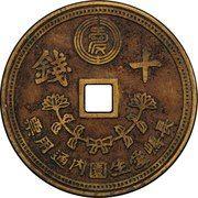 10 Sen - Nagashima Aisei-en (Leprosarium Coinage) – obverse