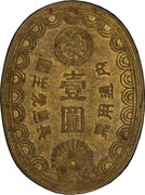 1 Yen - Nagashima Aisei-en (Leprosarium Coinage) – obverse