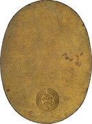 1 Yen - Nagashima Aisei-en (Leprosarium Coinage) – reverse
