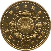 100 000 Yen - Heisei (Enthronement) – reverse