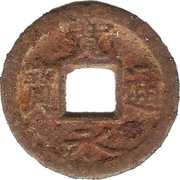"1 Mon ""Kan'eitsūhō"" (Iron alloy; 久二 ""ku-ni"" reverse) – obverse"