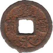 """1 Mon """"Kan'eitsūhō"""" (Iron alloy; 久 """"Ku"""" reverse) – obverse"""