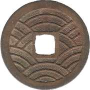 "4 Mon ""Kan'eitsūhō"" (Copper Alloy; 21 waves) – reverse"