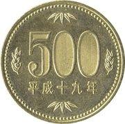 500 Yen - Heisei -  reverse