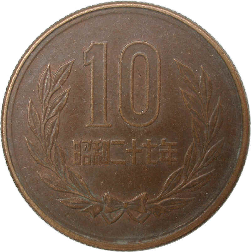 10 Yen Showa Reeded Edge Japan Numista