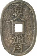 100 Mon - Keio (Morioka) – reverse