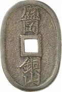 100 Mon - Keio (Morioka) – obverse