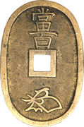 """100 Mon """"Tenpotsūhō"""" -  reverse"""