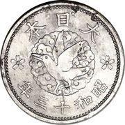 1 Sen - Shōwa -  reverse