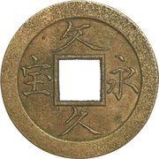 "4 Mon ""Bunkyūeihō"" (Simplified hō; 攵久永宝) – obverse"