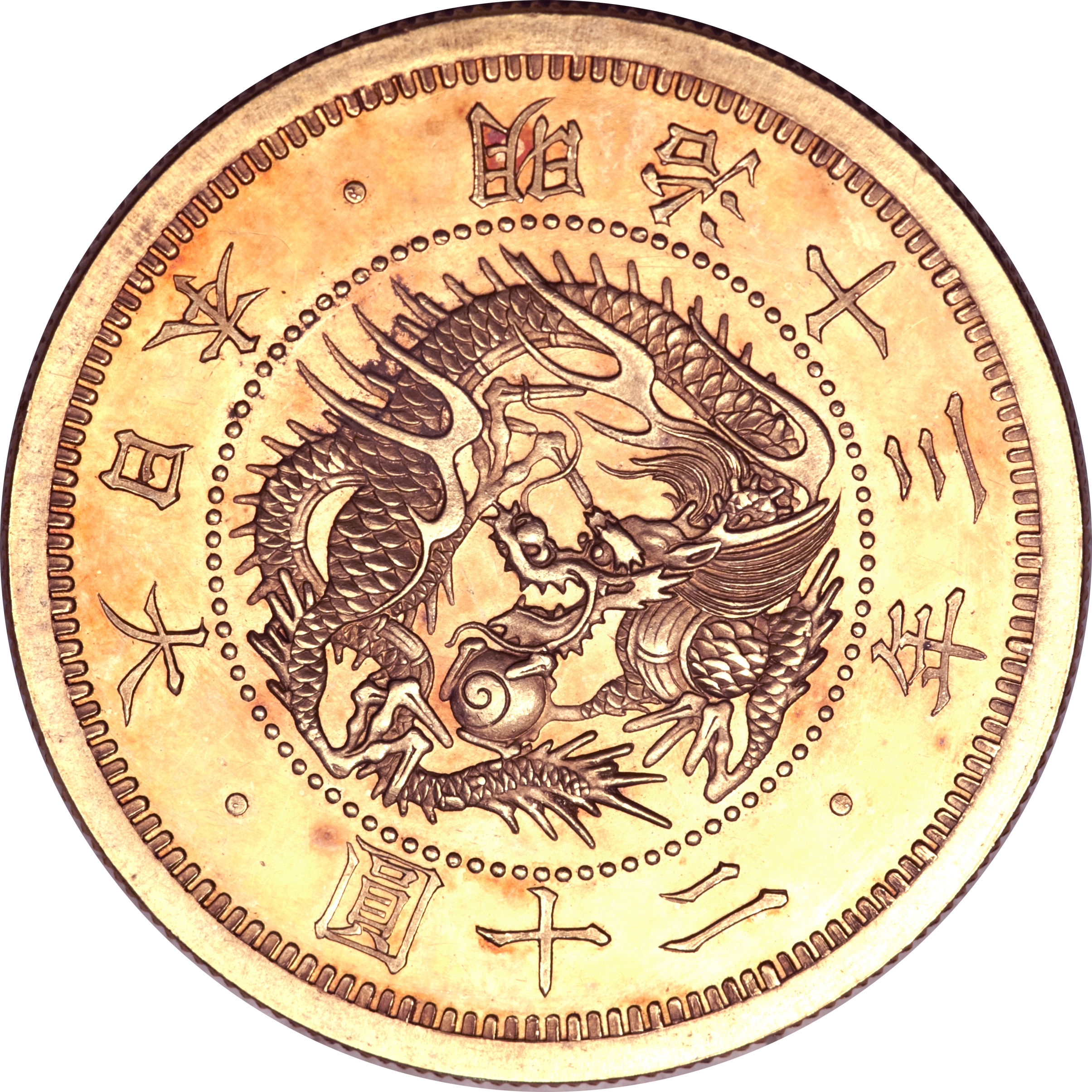 Vintage and modern coins of Japan 7
