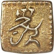 1 Shu - Bunsei (Edo mint) – reverse