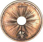 1 Rin - Meiji – obverse